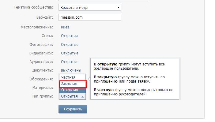 финал удаления группы вконтакте