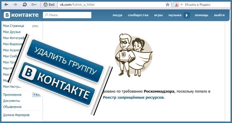 удалить группы вконтакте
