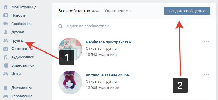 создаем группу вконтакте