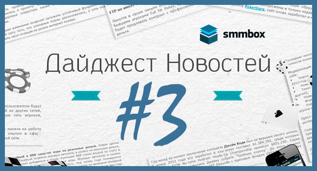 smm-dajdzhest-3