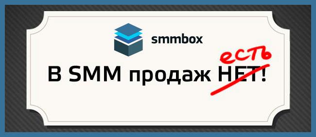 smm-prodazhi