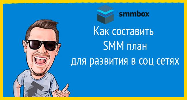 smm план