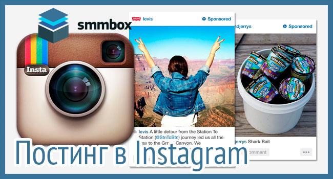 instagram постинг