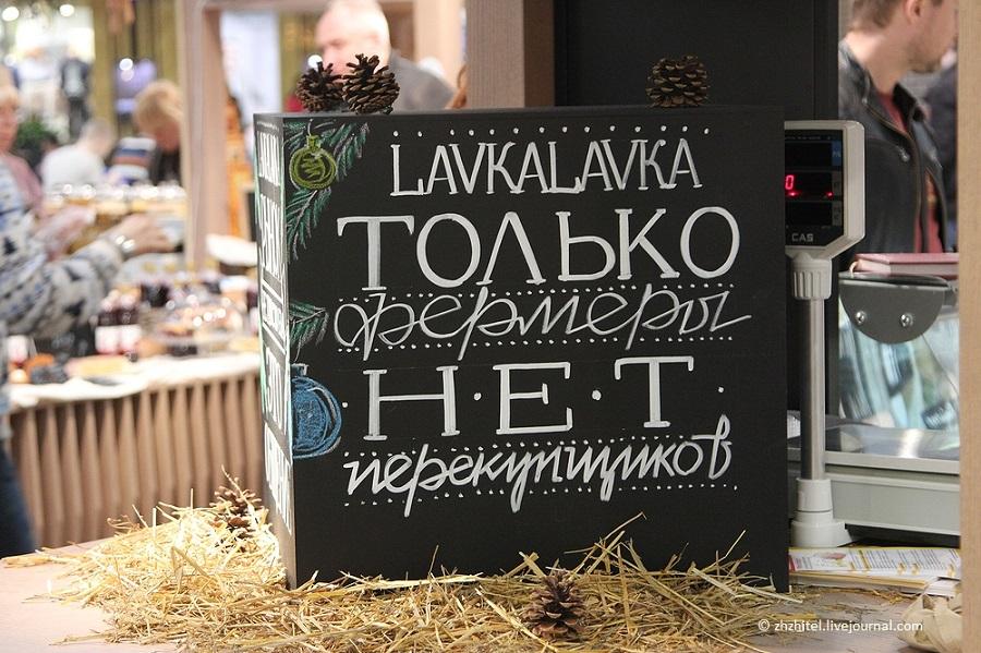 Название и оформление «ЛавкаЛавка» создают ассоциацию с небольшими фермерскими магазинчиками, где продаются натуральные продукты