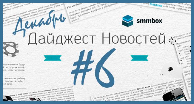 smm-dajdzhest-6