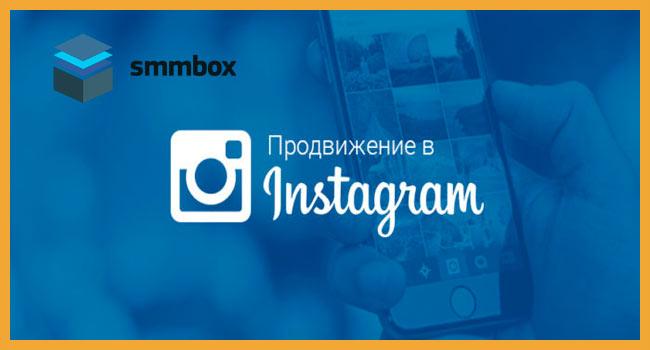 раскрутить instagram