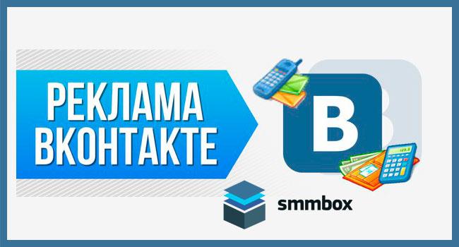 реклама-в-группе-вконтакте