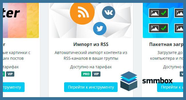 импорт-из-rss