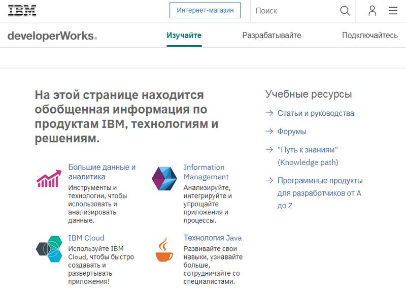 Портал IBM — источник контента для IT-паблика