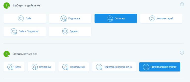 Блокировка подписчиков в Instaplus