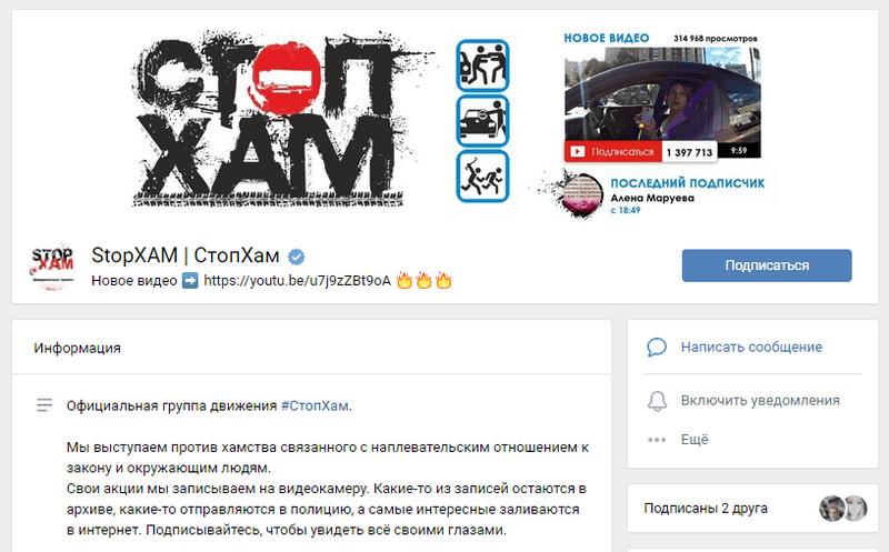 Стопхам анонсирует новые видео в группе