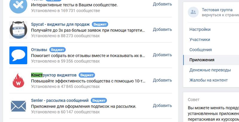 Каталог приложений ВКонтакте