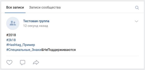 Написание хэштегов во ВКонтакте