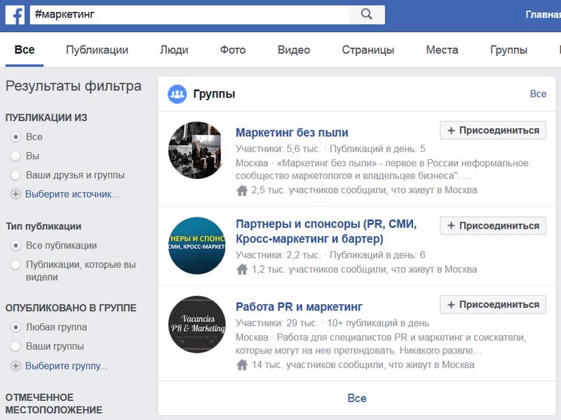 Работа хештегов в Фейсбук