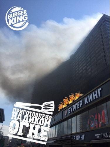 маркетинг от ресторана Burger King