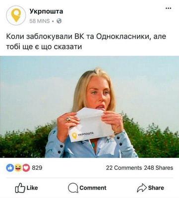 Воздействие на социальные слабости в Украине