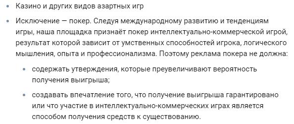 Исключения из правил ВКонтакте