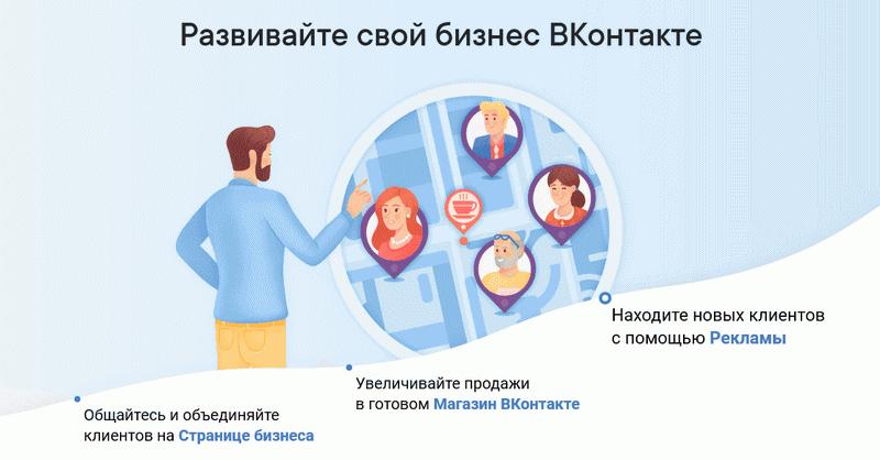 Бизнес-портал ВКонтакте