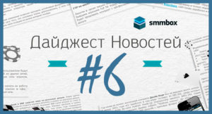 Ноябрьский SMM дайджест #6