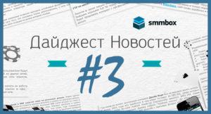 Ноябрьский SMM дайджест #3