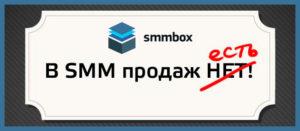 Как SMM повышает продажи