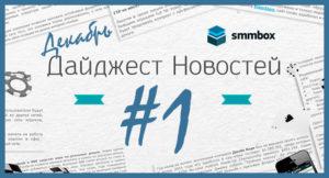 Декабрьский SMM дайджест #1
