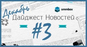 Декабрьский SMM дайджест #3