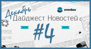 Декабрьский SMM дайджест #4