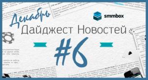 Декабрьский SMM дайджест #6