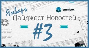 Январский SMM дайджест #3