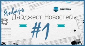 Январский SMM дайджест #1