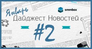 Январский SMM дайджест #2