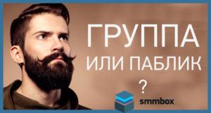 В чем разница между группой и пабликом Вконтакте?