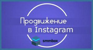 5 способов продвижения instagram