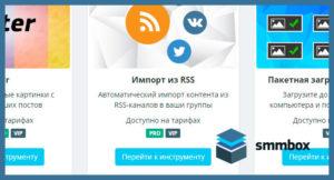 Автоматический постинг новых статей сайта в группу через RSS