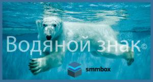 Как накладывать водяные знаки в SmmBox?