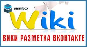 Вики-разметка ВКонтакте для чайников