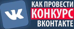 Как правильно провести конкурс в ВКонтакте